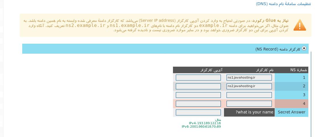 نحوه تنظیم DNS برای دامنه ها
