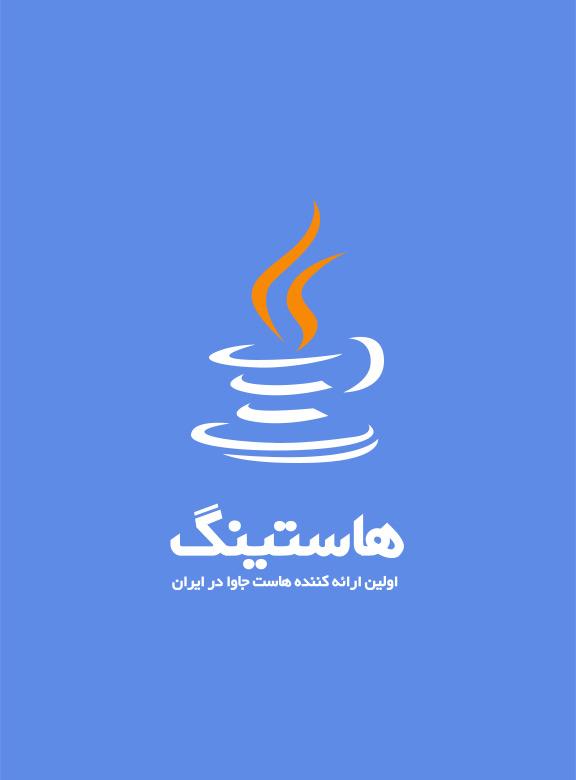 راه اندازی نسخه ۴ پلتفرم جاواهاستینگ
