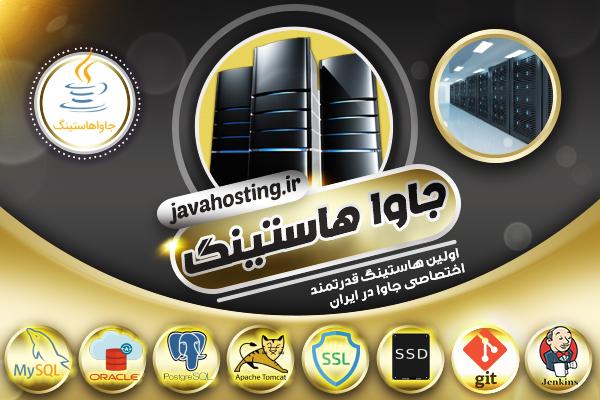 ارائه خدمات هاستینگ اختصاصی جاواهاستینگ در ایران